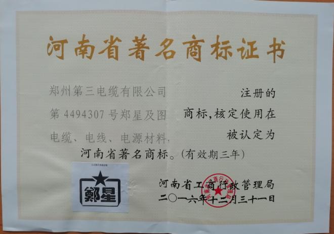 河南省著名商标证书《郑星》电缆