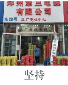 郑州第三电缆直供销售店面