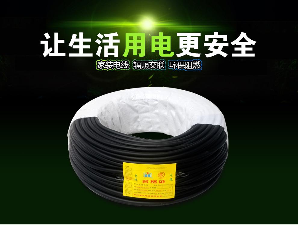 橡套电缆yz