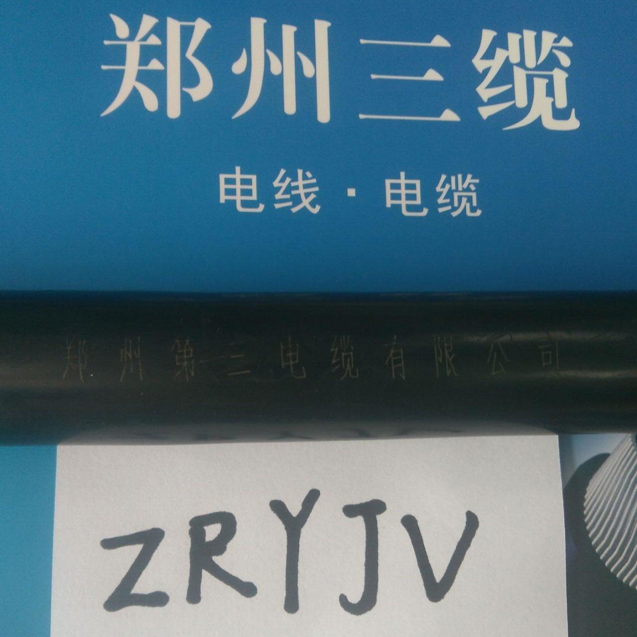 阻燃型电缆ZRYJV
