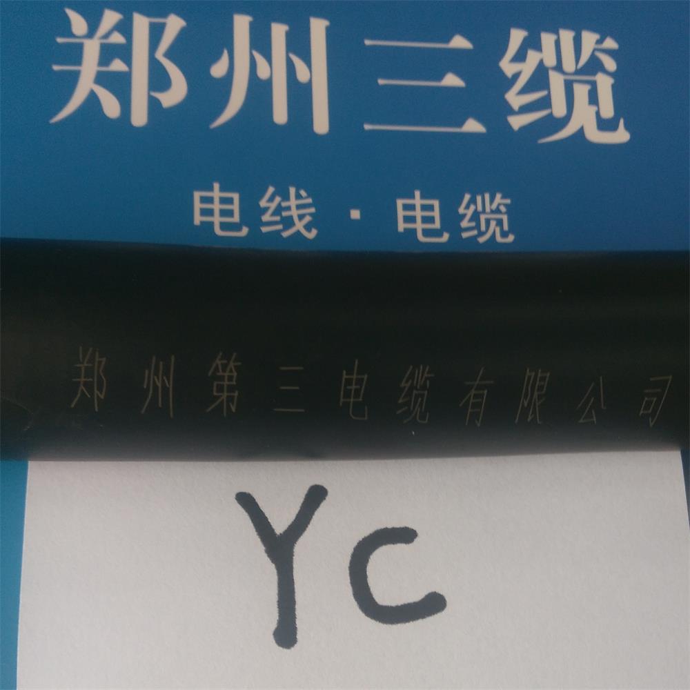 重型通用橡套电缆YC