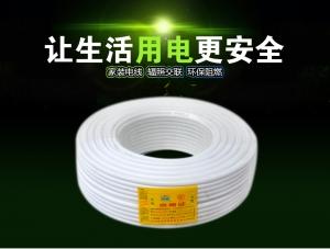 铜芯聚氯乙烯绝缘护套软电缆RVV