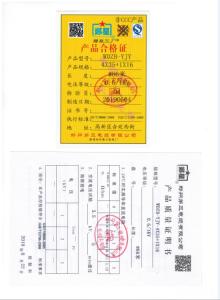 苏州三厂郑星