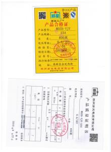 郑州三厂郑星