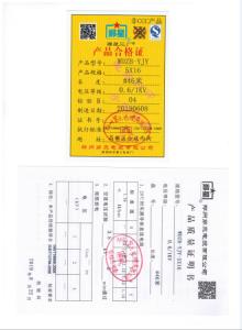 WDZBYJY5X16三厂郑星