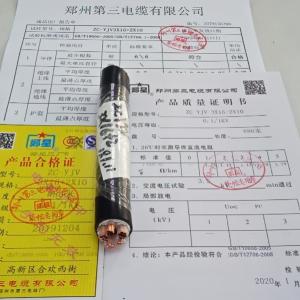 阻燃电缆ZCYJV3X16+2X10mm