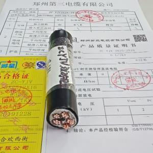 阻燃电缆ZCYJV3X25+2X16mm